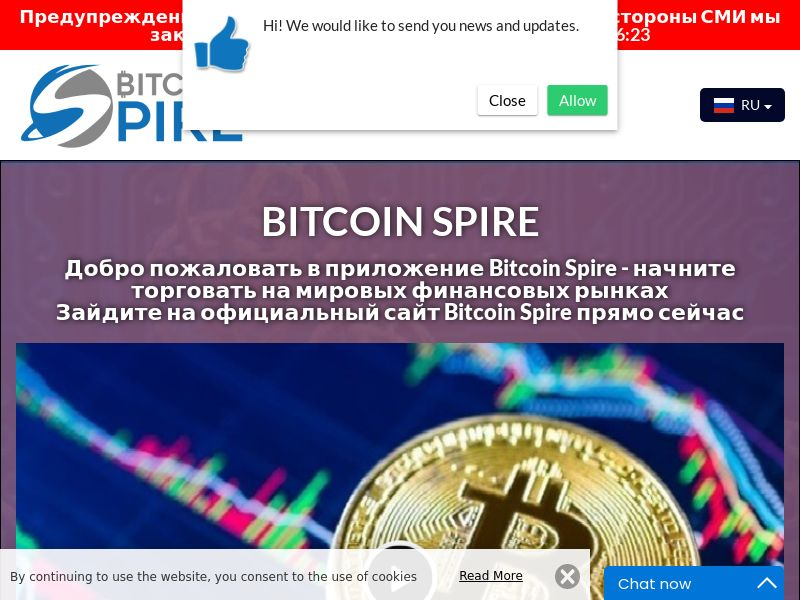 The Bitcoin Spire Russian 2691