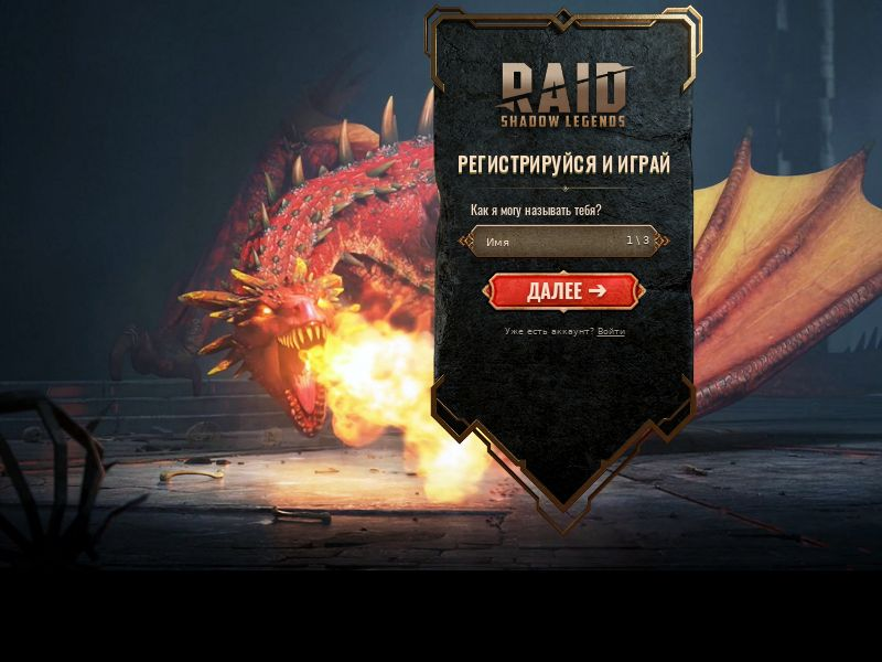 Raid: Shadow Legends - RU CPA