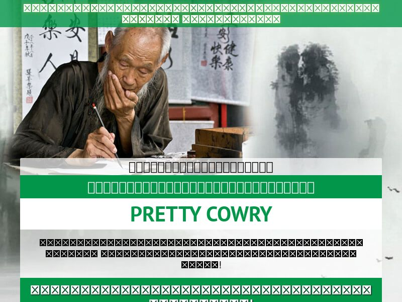 Pretty Cowry KH
