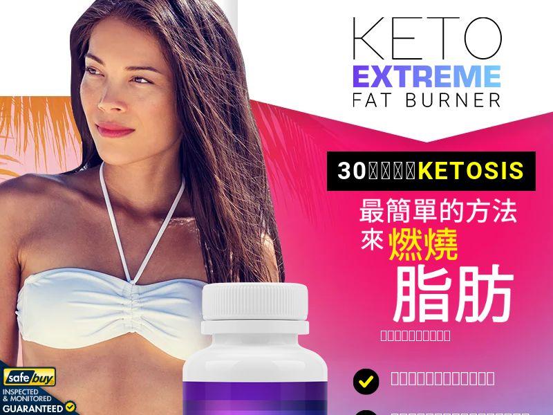 Keto Extreme Fat Burner LP01 (Trad. Chinese)