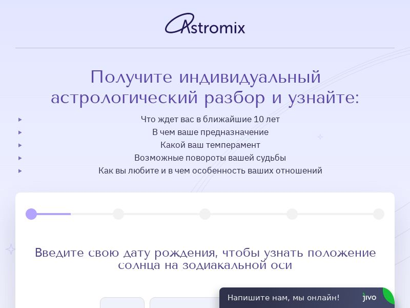 Astromix - Birthhart (RU, UA, BY) (CPS) (Personal Approval)