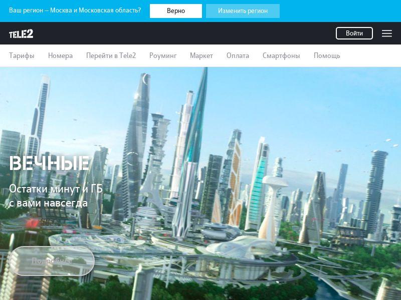 Tele2.ru (new site)