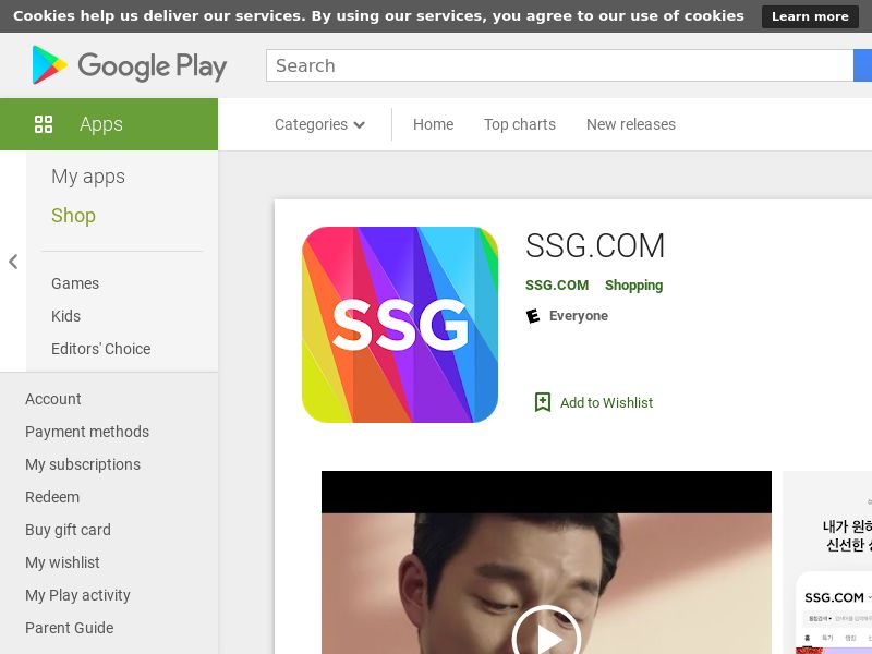 SSG.COM Android KR (prelanding) (CPS=Purchase)