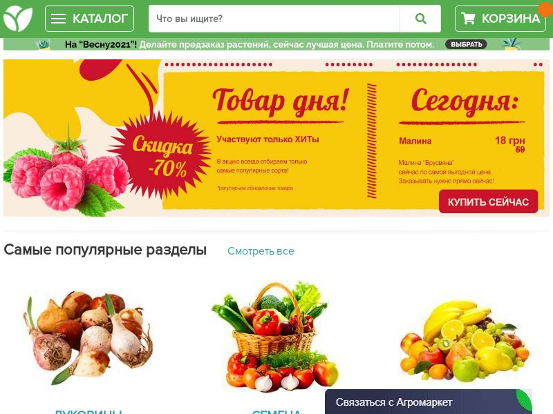 Agromarket - UA (UA), [CPS], Health and Beauty, Food, Sell, coronavirus, corona, virus, keto, diet, weight, fitness, face mask