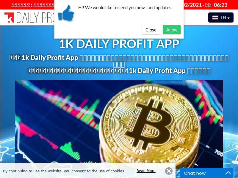 1k Daily Profit App Thai 2761