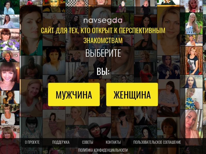 Navsegda | [WAP] Mainstream Dating SOI | RU