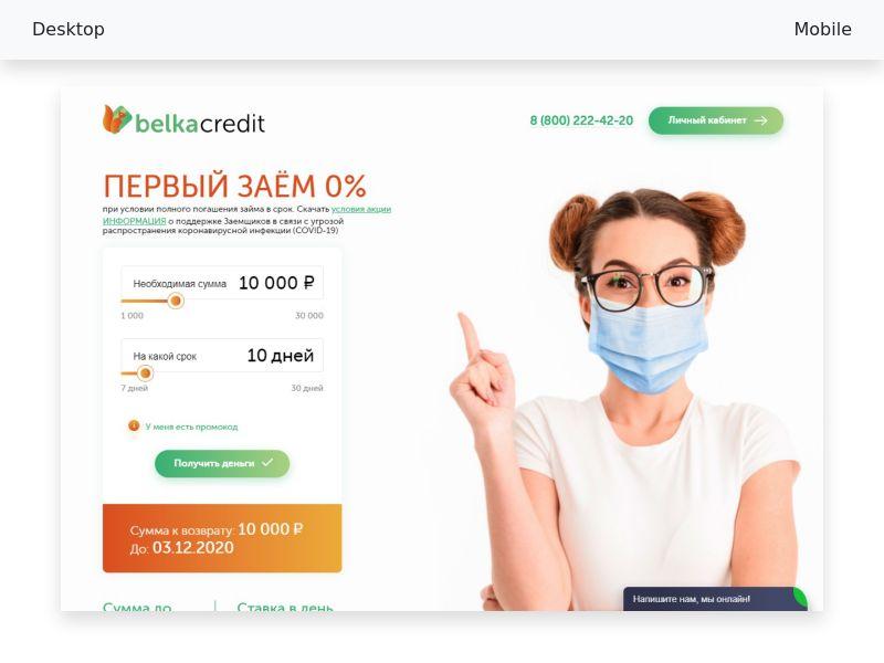 BelkaCredit МФО - CPS [RU]