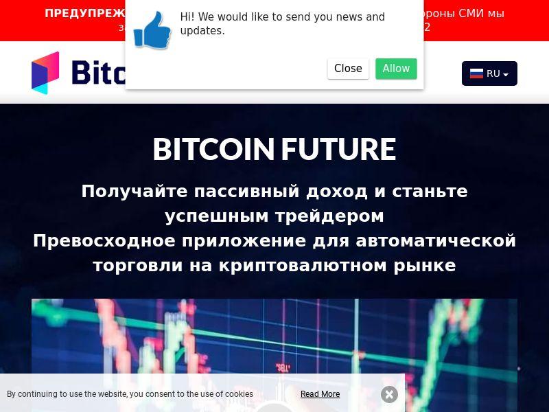 Bitcoin Future Russian 2208
