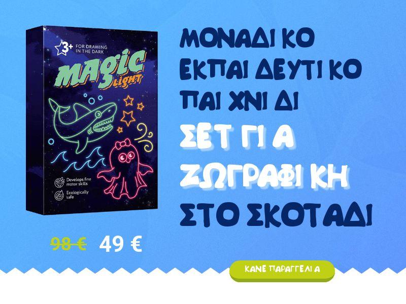 Magic Light - CY, GR