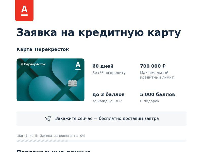 Альфабанк Кредитная карта Перекресток - CPA [RU]
