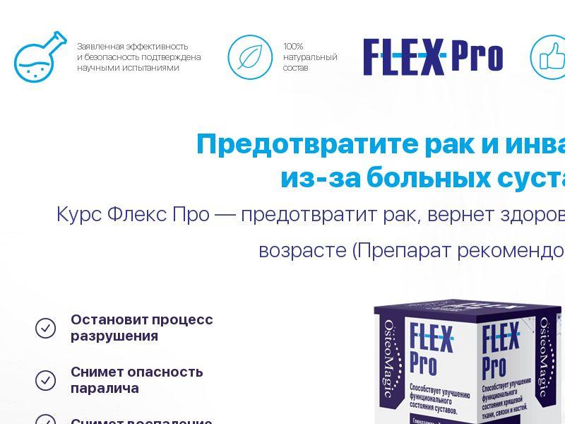 Flex Pro - COD - [RU]