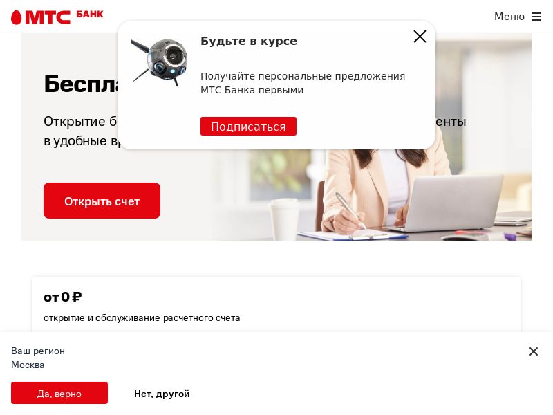 Mts Bank account CPA RU
