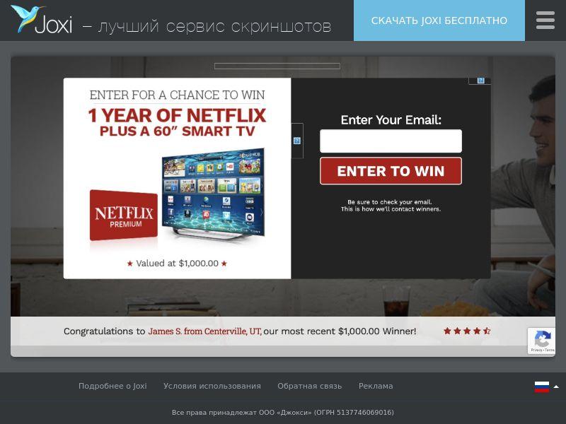 WEB/MOB Year of Netflix + TV SOI /US