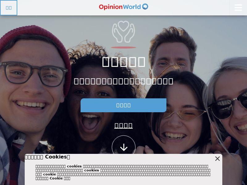OpinionWorld - Paid Survey Online - CPL -Desktop & Mobile [TW]
