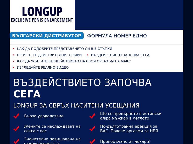 LongUp - COD - [BG]