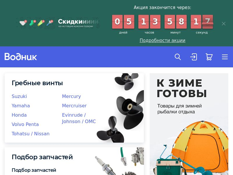 vodnik (Водник) (BY,KZ,RU,UA), [CPS], Motoring, Car parts, Car accessories, Sell, moto