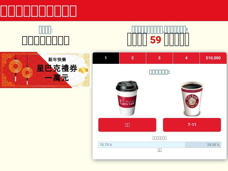 3CNY Coffee Voucher - CPL - [TW]