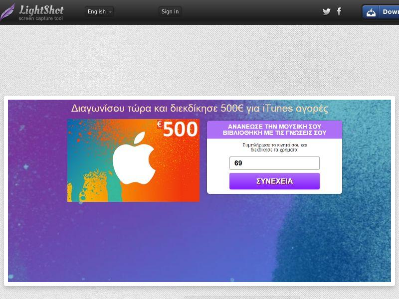Itunes Card (Sweepstake) (MC - PIN) - Greece [GR]