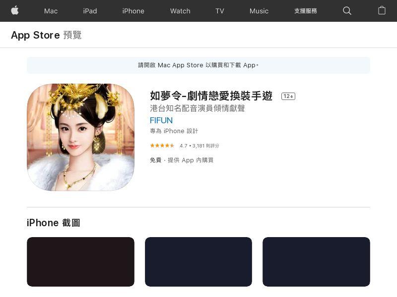 如梦令 iOS TW HK MO SG