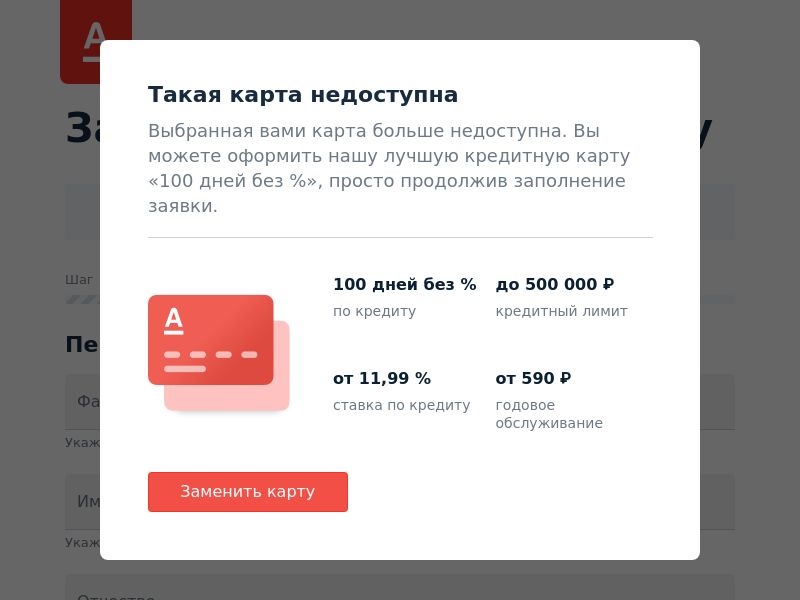 Alfa-Bank (Альфа банк - Кредит наличными) - RU (RU), [CPA], Business, Credit, Cash credit, Credit Approval, loan, money, credit