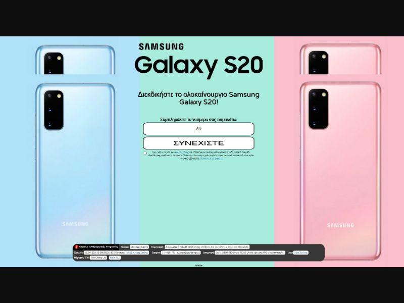 Samsung Galaxy S20 Sweeps (GR)