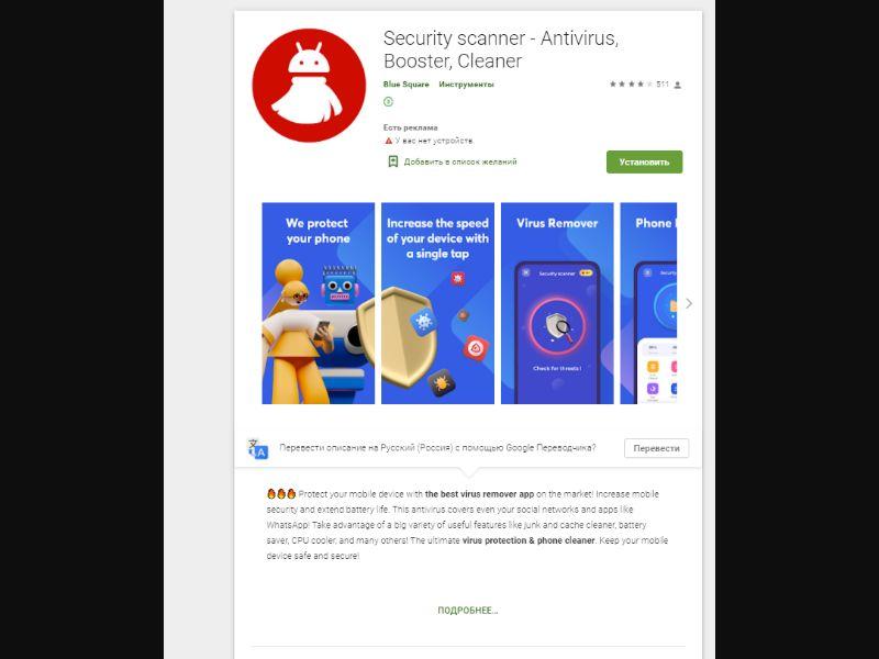 Security Scanner [KE,MM] - CPI