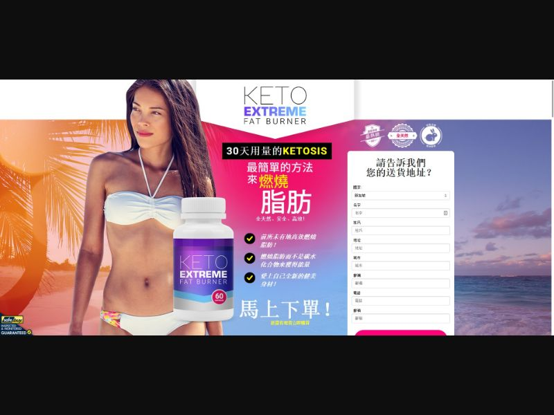 Keto Extreme Fat Burner - Diet & Weight Loss - SS - [TW, HK, MY, SG]