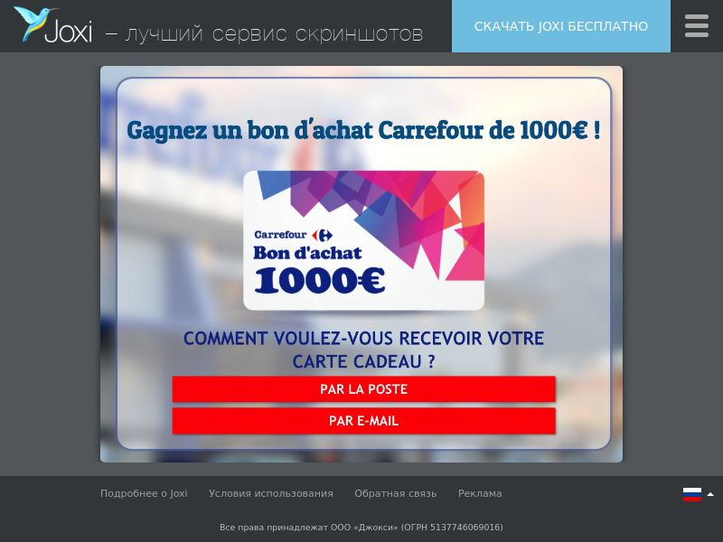 2868 Carrefour giftcard SOI CPA Sweepstake FR