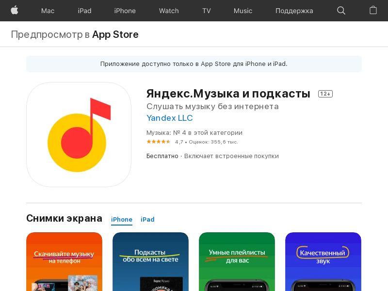 Yandex.Music [iOS] KZ