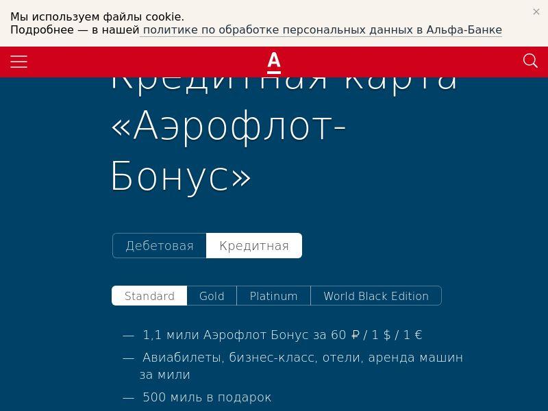 Альфабанк Кредитная карта Аэрофлот - CPA [RU]