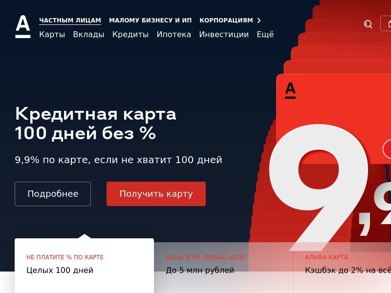AlfaBank: CSR