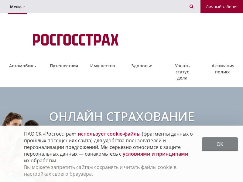 Rosgosstrakh (Росгосстрах Авто) - RU (RU), [CPA], Business, Insurances, Sell, assurance, security, safe