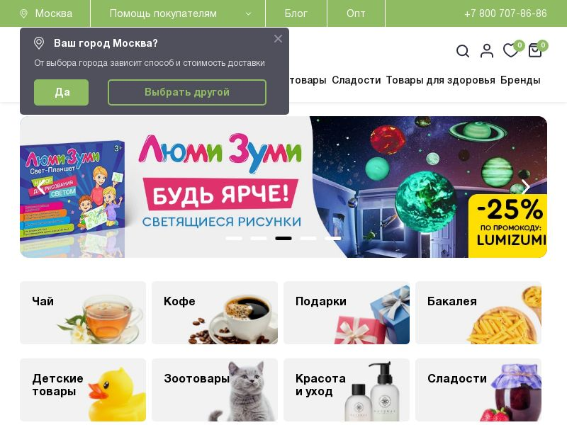 Tea.ru - RU (RU), [CPS | CPA], Health and Beauty, Cosmetics, Supplements, Food, Diets, House and Garden, For children, Household items, Animals, Sell, coronavirus, corona, virus, keto, diet, weight, fitness, face mask, shop, gift