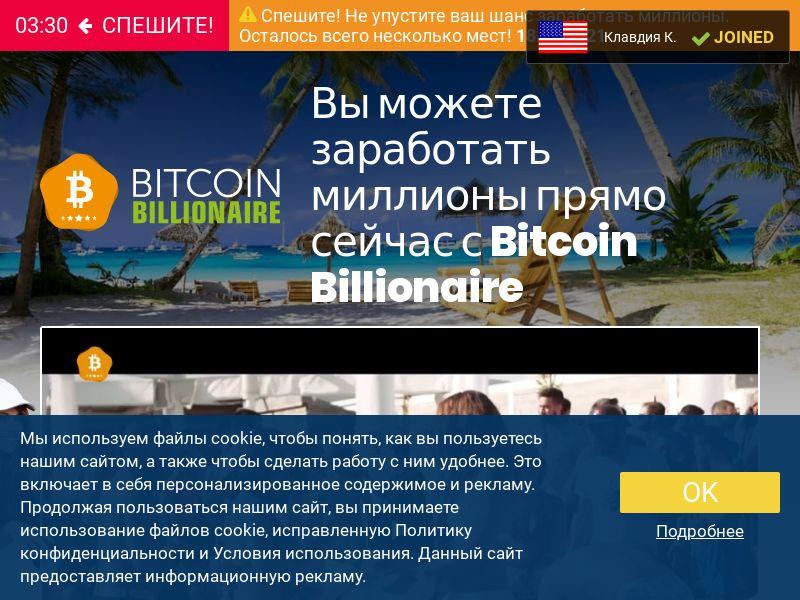 Bitcoin Billionare CPL [SOI] RU