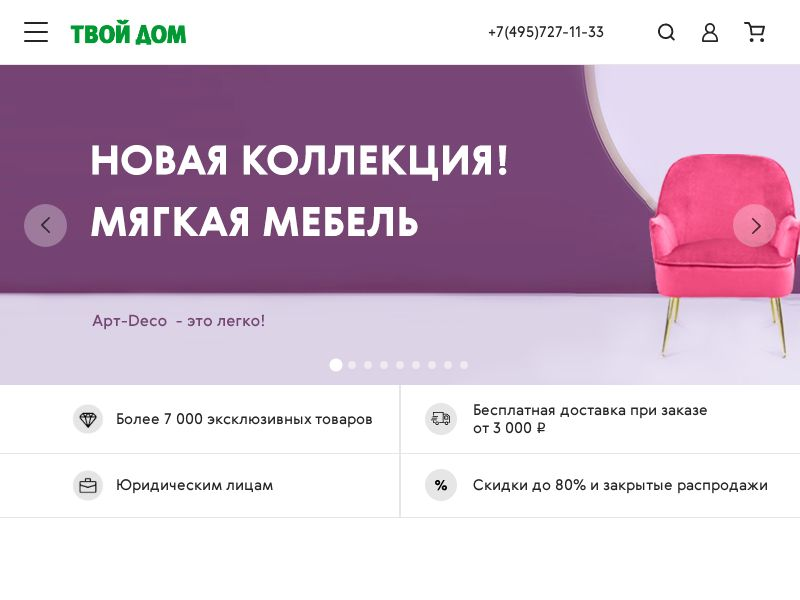 Your House (Твой дом) - RU (RU), [CPS], House and Garden, For children, Furniture, Household items, Home decoration, Garden, Appliances and Electronics, Hardware, Telephones and accessories, Audio and video, Household goods, Sport & Hobby, Sell, shop, gift