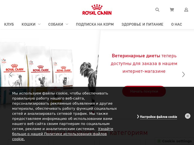 Royal Canin RU CPS