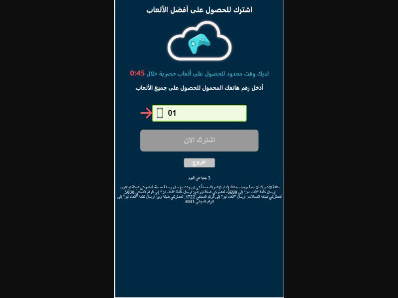 4686   EG   Pin submit   Vodafone   Mainstream   Download