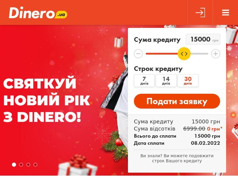 dinero (dinero.ua)