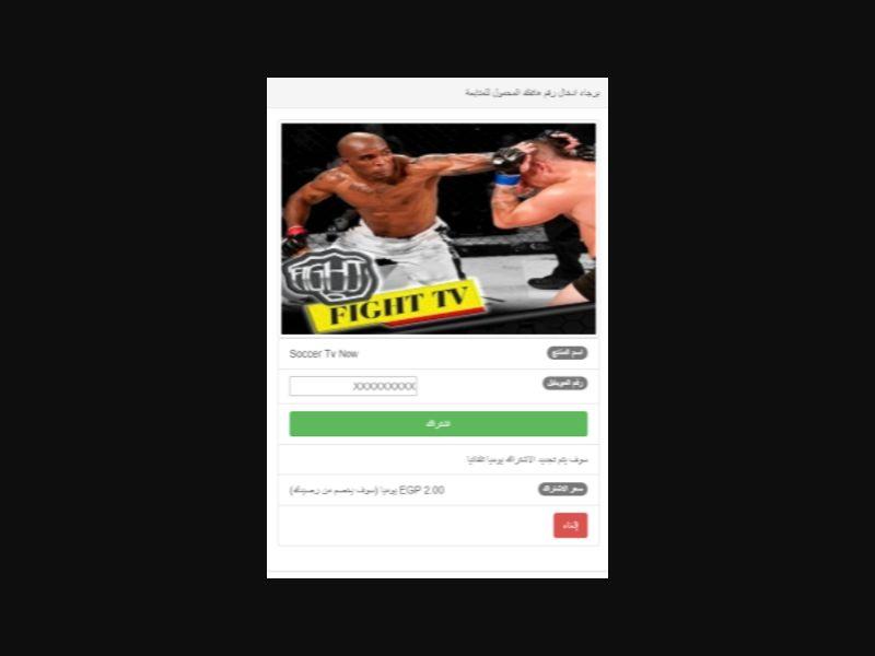 FIGHT TV - 1 click - EG - Vodafone - Sports - Mobile