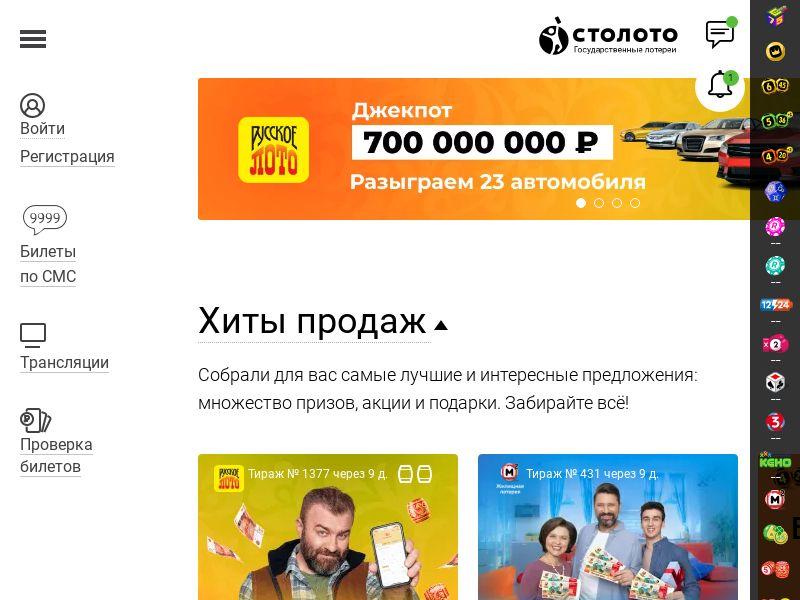 """Lottery supermarket """"Stoloto"""""""
