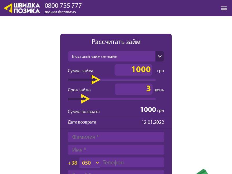 spozyka (spozyka.com.ua)