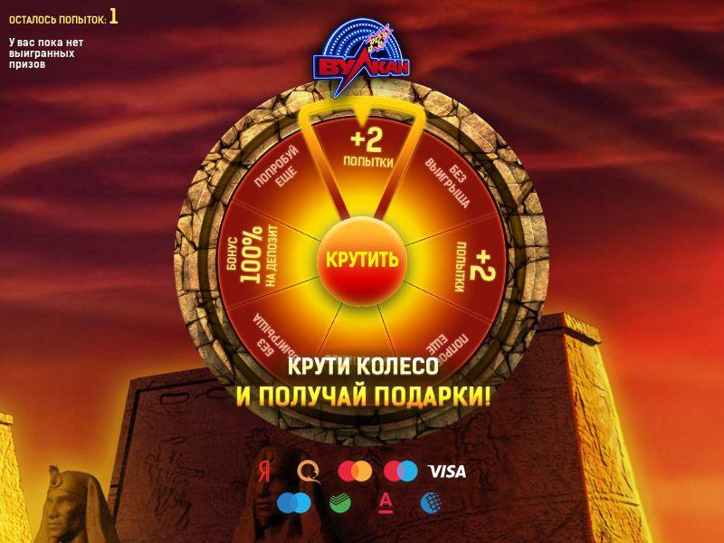 Club Vulkan Spin the Wheel 1 FB+apps, UAC - RU