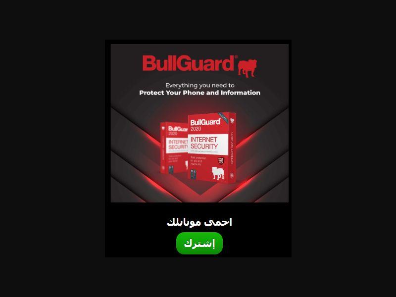 IQ - BullGuard Protect (Zain) [IQ] - Pin submit