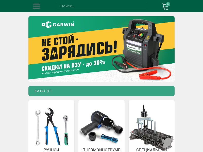 GarageTools (Гараж Тулс) - RU (RU), [CPA | CPS], House and Garden, Building, Motoring, Car parts, Car accessories, Sell, shop, gift, moto