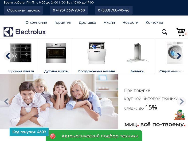 Electrolux - RU (RU), [CPS]