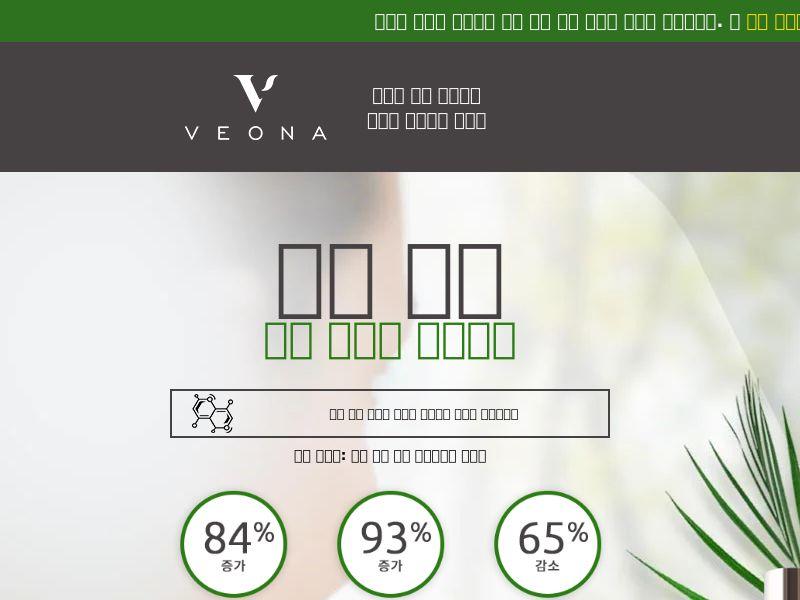 Veona Beauty LP01 - Korean
