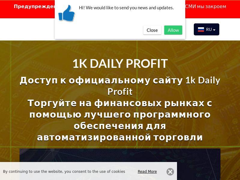 1k Daily Profits Russian 2274