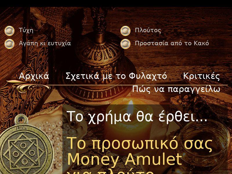 MoneyAmulet GR