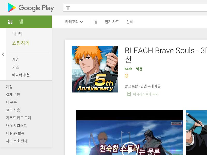 BLEACH - Android KR (hard kpi)