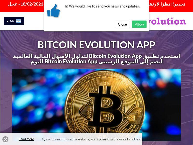 The Bitcoin Evolution Arabic 2422